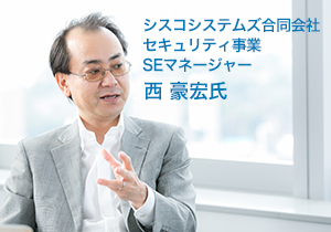 シスコシステムズ合同会社セキュリティ事業 SEマネージャー 西 豪宏氏