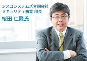シスコシステムズ合同会社セキュリティ事業 部長 桜田 仁隆氏