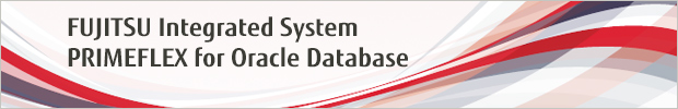 直統合型 高速Oracle Database基盤<br>FUJITSU Integrated System PRIMEFLEX for Oracle Database