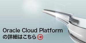 Oracle Cloud Platformの詳細はこちら