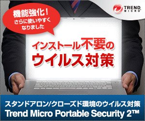 Trend Micro Portable Security 2【検証機貸出し依頼】