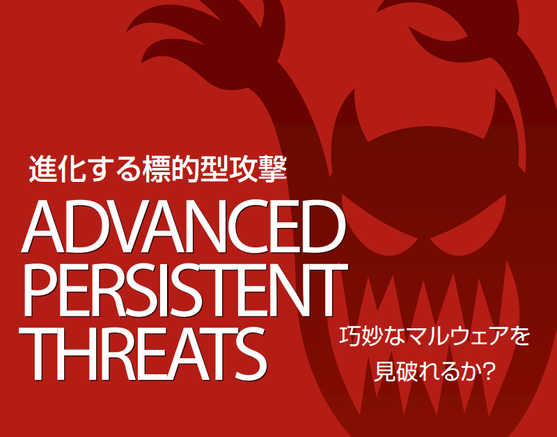 ADVANCED PERSISTENT THREATS(標的型攻撃とは)