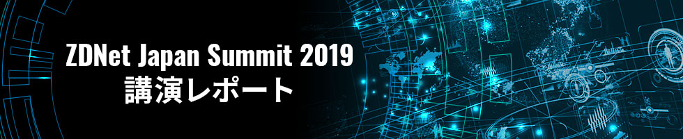 ZDNet Japn Summit 2019 講演レポート