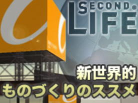 Second Life 新世界的ものづくりのススメ--その1:メーカー社員、ある昼過ぎのこと