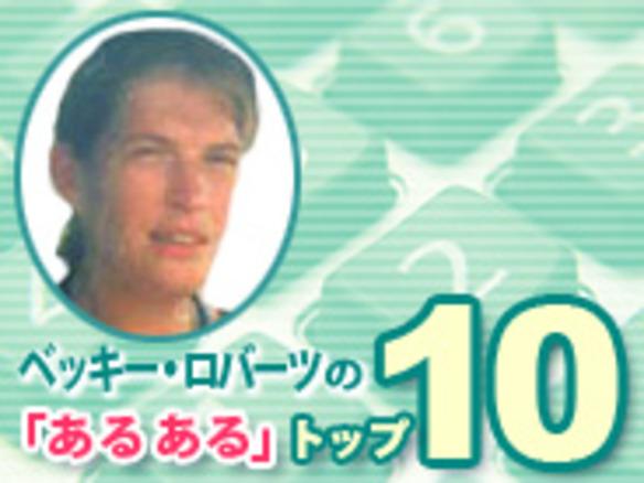 サポート技術者をイライラさせる原因トップ10 - ZDNet Japan