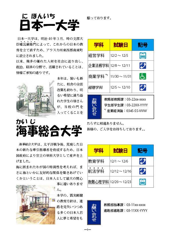 InDesignCS3対応定形自動組版処...