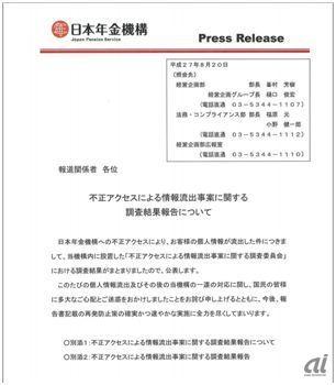 日本年金機構報告書で学ぶ、サイ...
