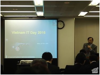 Vietnam ICT Day