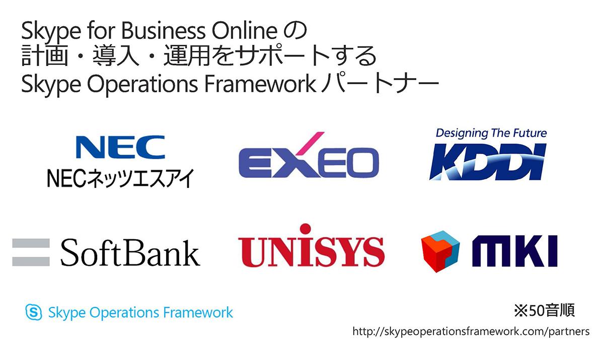 国内6社が参加 skype for business partner solution設立の狙い zdnet