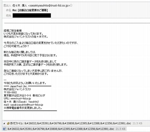 実在企業のドメインや名称を詐称した不審なメール(出典:FFRI)''