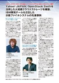 Yahoo!JAPANの挑戦、膨大なデー...