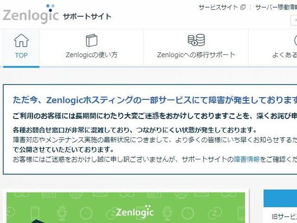 ファーストサーバで障害続く--復旧のめど立たず - ZDNet Japan