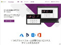 ExcelやPowerPointのような画面でアプリ開発できる「PowerApps」と「Flow」