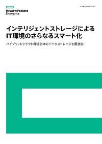 AIやハイブリッドクラウド技術でIT環境をスマート化する「インテリジェントストレージ」の全貌