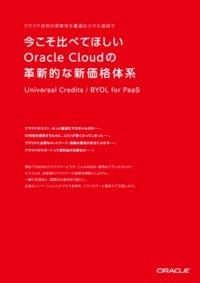 比べればわかるクラウド活用に最適化されたOracle Cloudの価格体系まるわかり!