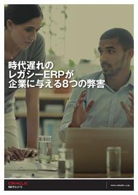 """""""時代遅れのERP""""が企業に与える8つの弊害、知っていますか--事例を交えて解説"""