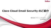 Office365メールも保護! クラウド型多層防御サービスの実力