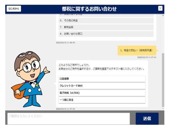 東京都主税局、AIが自動応対するチャットボットを提供開始 - ZDNet Japan