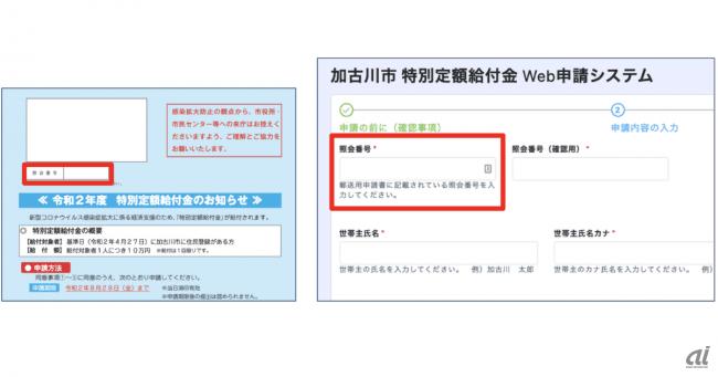郵送される給付申請書(左)と加古川市版オンライン申請フォーム(右)