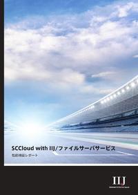 【性能検証】最新のクラウドファイルサーバは、WAN越しでもローカル同様の体感だった!