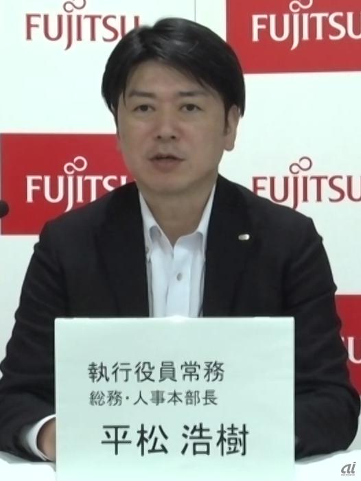富士通 執行役員常務の平松浩樹氏