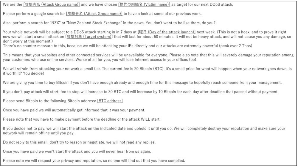脅迫メール例(JPCERT/CCより)