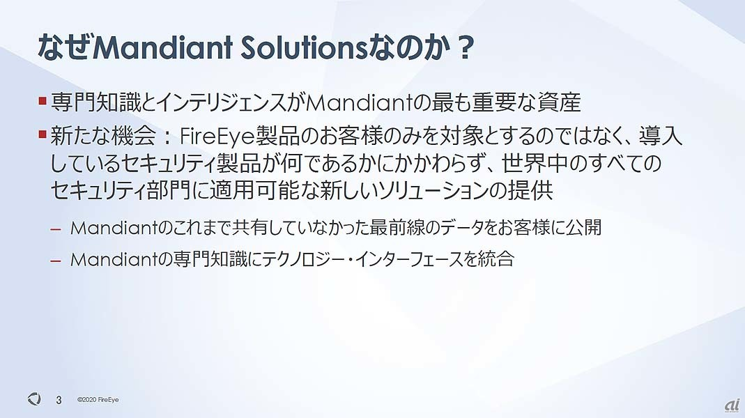 Mandiant Solusions組成の狙い