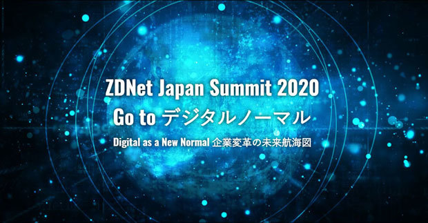 「ZDNet Japan Summit 2020」登録はこちら