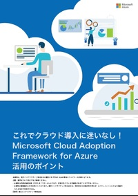 Microsoft Cloud Adoption Framework for Azure 活用ガイド