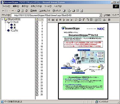 DocumentSkipper画像