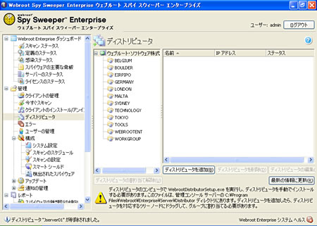 Spy Sweeper Enterprise 3.1画面