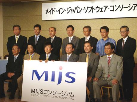 MIJSコンソーシアム集合写真