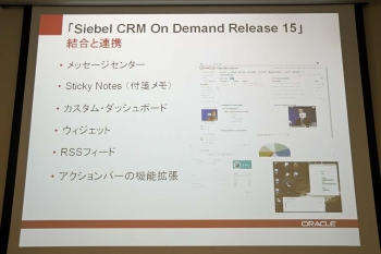 Siebel CRM On Demand