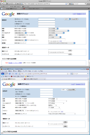 上がMac OS X、下がWindows VistaのUI。