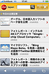 iPhone(Mobile Safari)/Android携帯電話向け「CNET Japan」