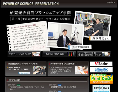 POWER OF SCIENCE PRESENTATION